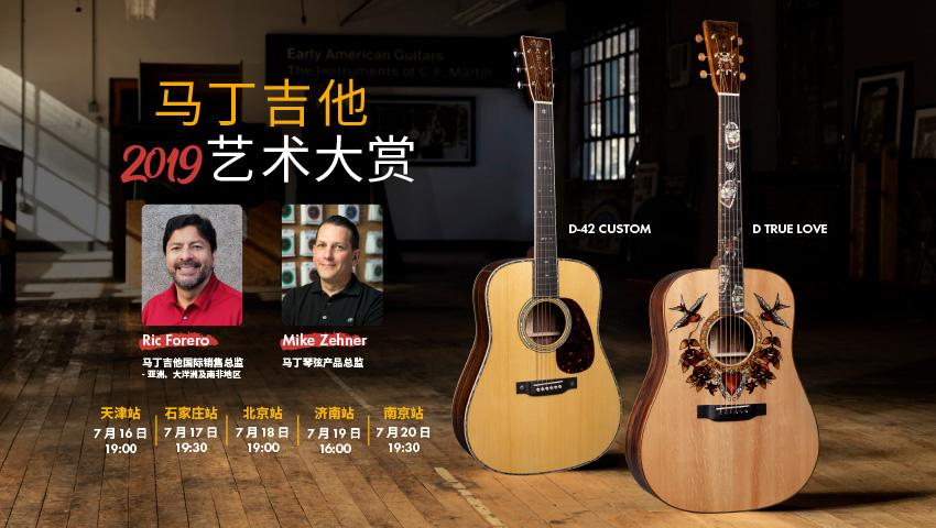 马丁吉他艺术大赏2019.jpg